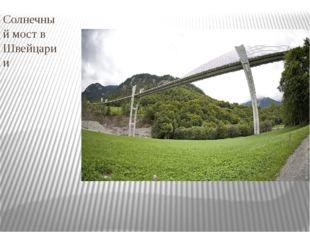 Солнечный мост в Швейцарии