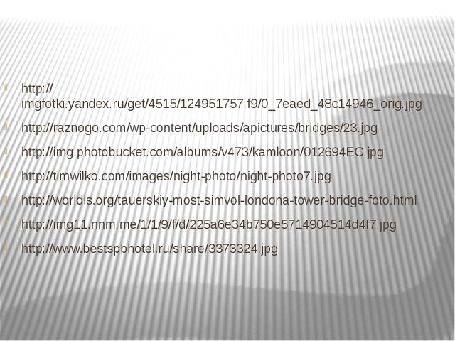 http://imgfotki.yandex.ru/get/4515/124951757.f9/0_7eaed_48c14946_orig.jpg htt...