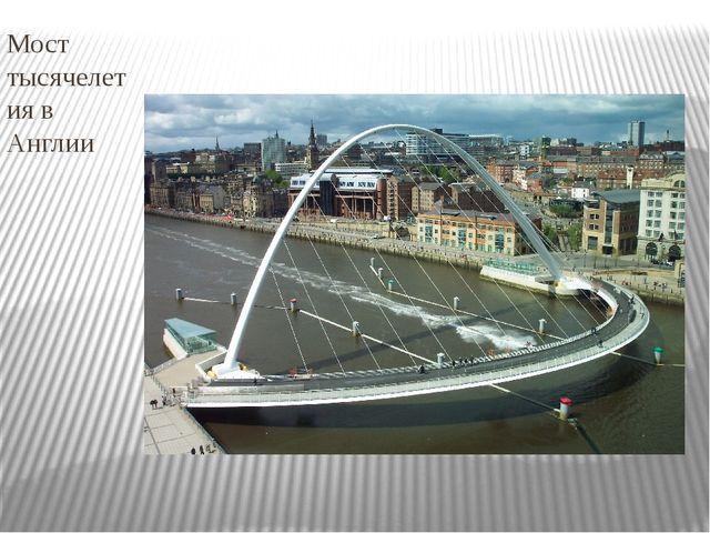 Мост тысячелетия в Англии