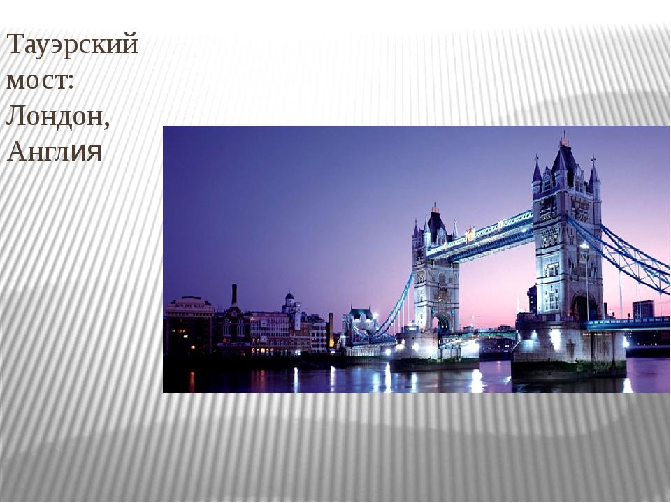 Тауэрский мост: Лондон, Англия