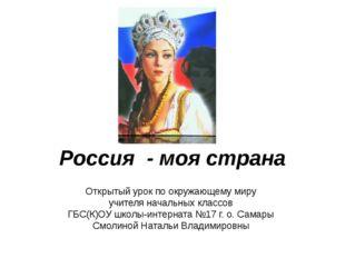 Россия - моя страна Открытый урок по окружающему миру учителя начальных класс