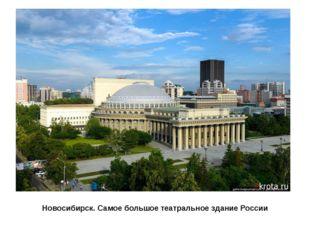 Новосибирск Новосибирск. Самое большое театральное здание России
