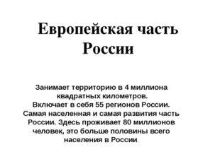 Европейская часть России Занимает территорию в 4 миллиона квадратных километр