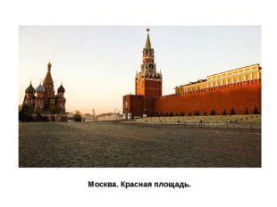 Москва, кр. площадь Москва. Красная площадь.