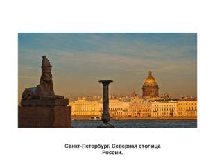 Питер Санкт-Петербург. Северная столица России.