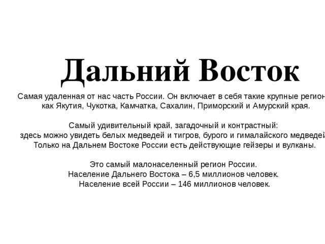 Дальний Восток Самая удаленная от нас часть России. Он включает в себя такие...