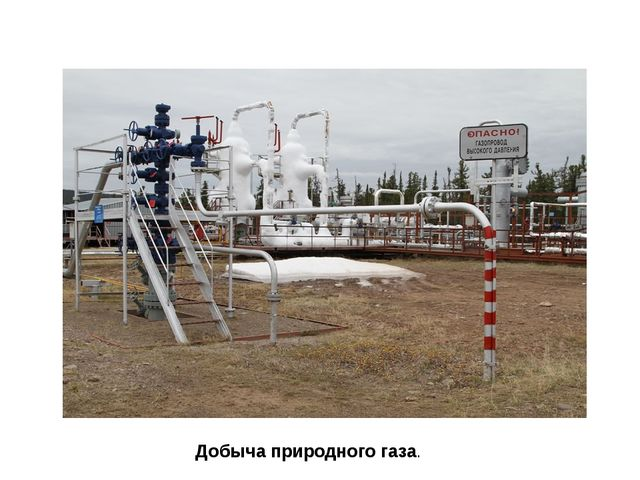 Добыча природного газа.