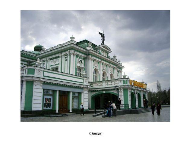 омск Омск