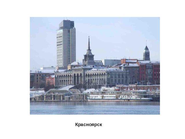 Красноярск Красноярск
