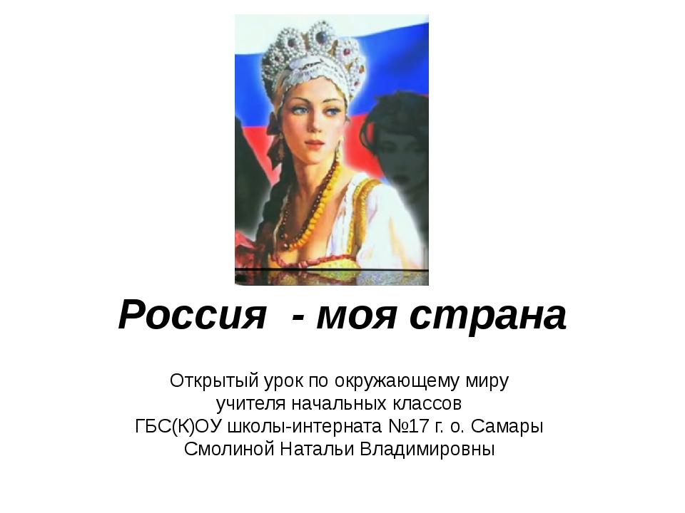 Россия - моя страна Открытый урок по окружающему миру учителя начальных класс...