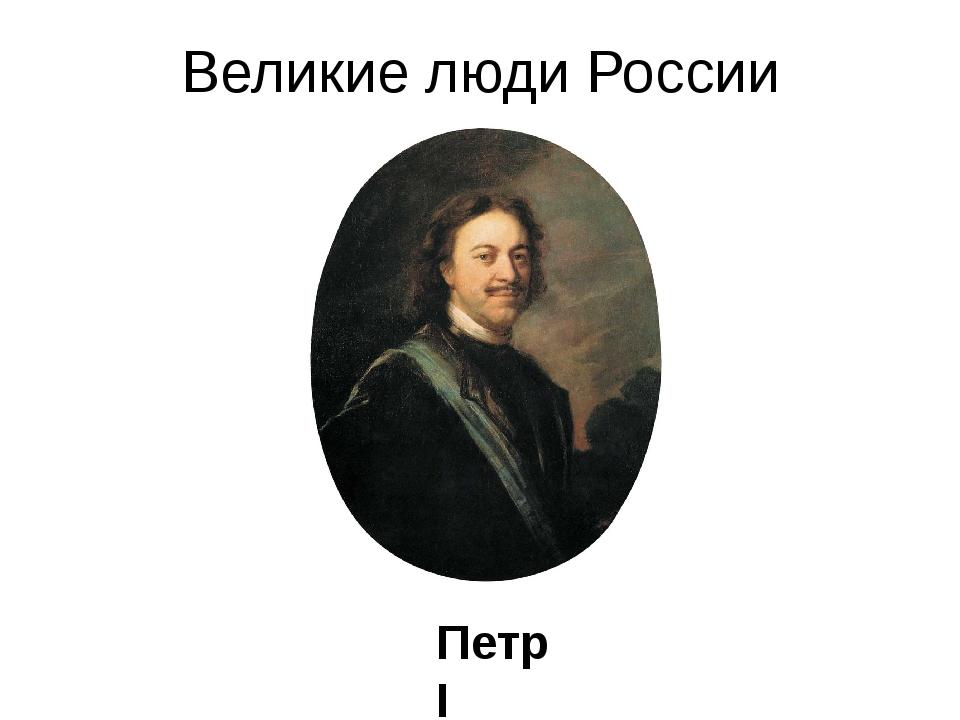 Великие люди России Петр I