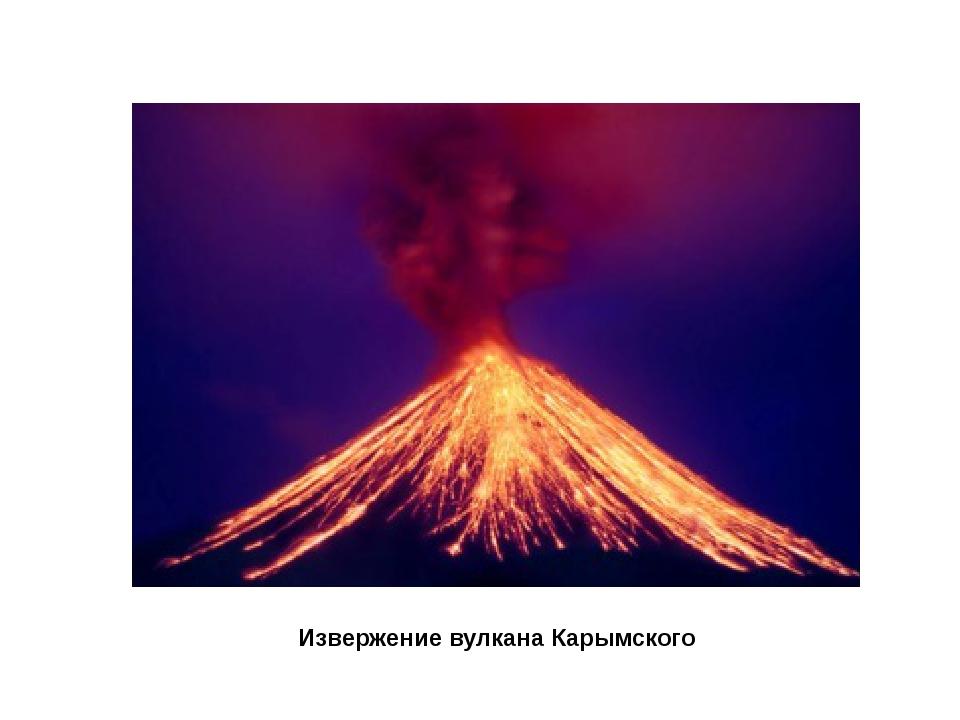 Извержение вулкана Карымского
