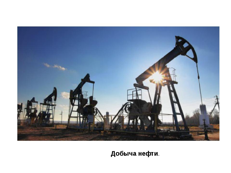 Добыча нефти.