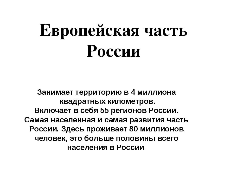 Европейская часть России Занимает территорию в 4 миллиона квадратных километр...