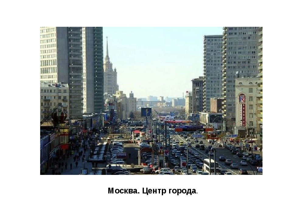 Москва, высотки Москва. Центр города.
