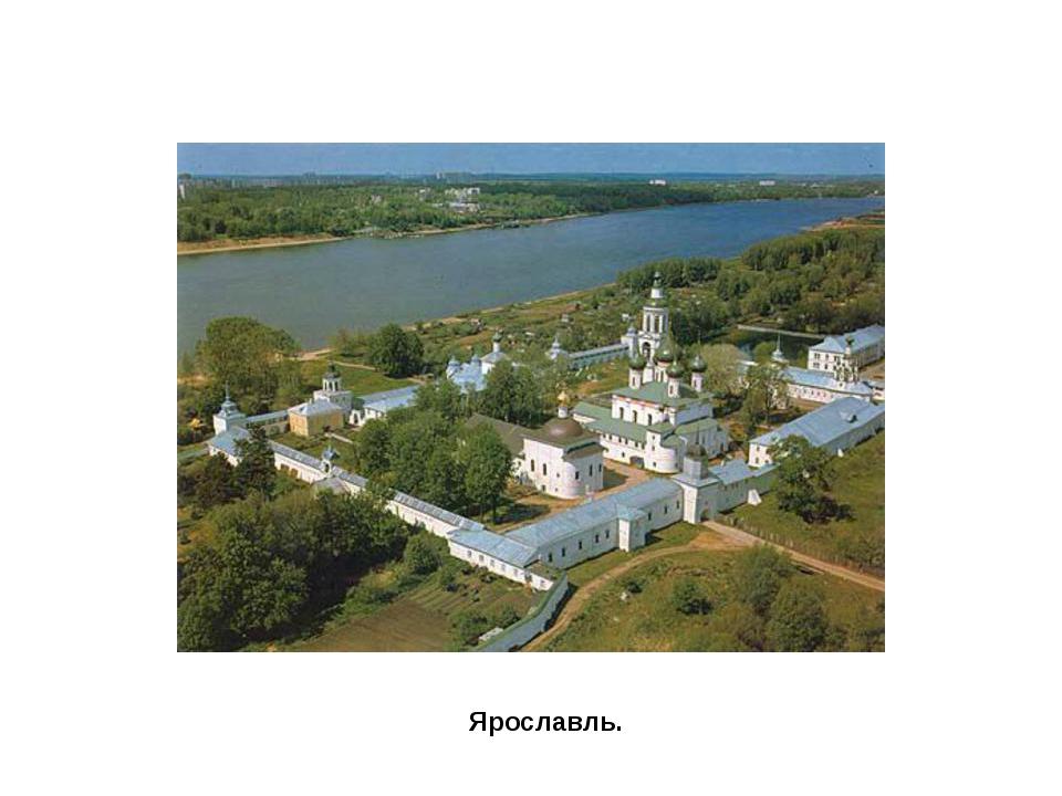 Ярославль Ярославль.
