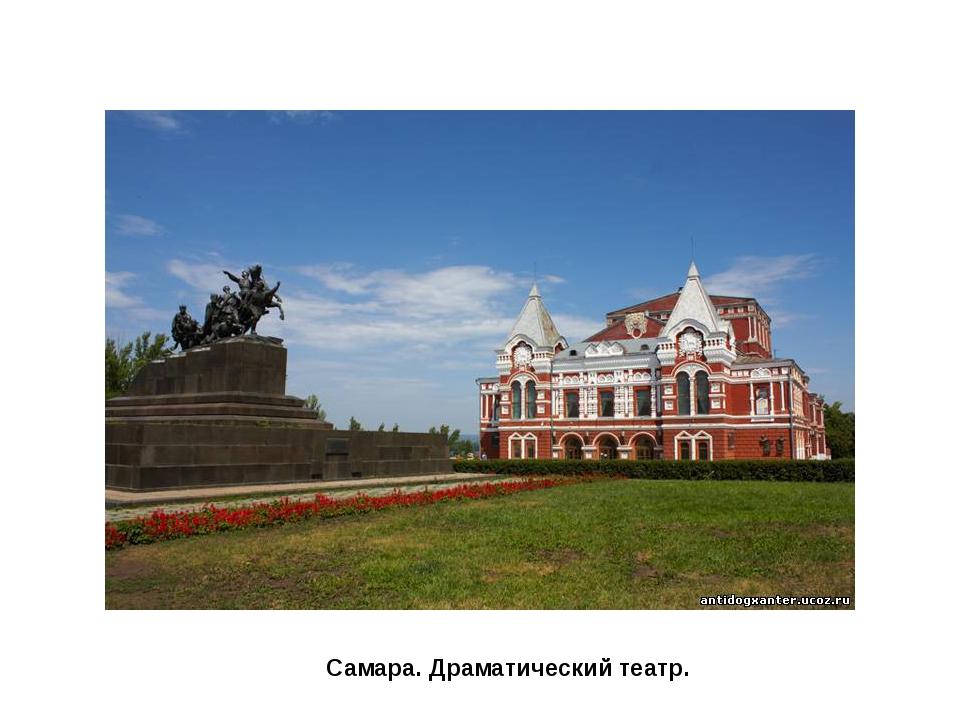 Самара Самара. Драматический театр.