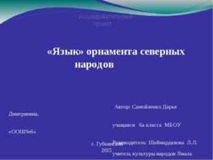 Исследовательский проект «Язык» орнамента северных народов Автор: Самойленко