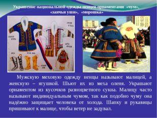 Украшение национальной одежды ненцев орнаментами «чум», «заячьи уши», «морошк