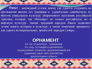 ОРНАМЕНТ (от лат. оrnamentum – украшение)- это узор, состоящий из ритмически