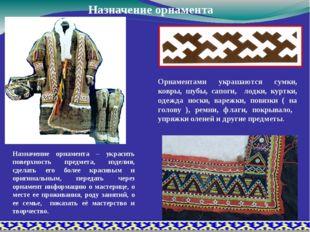 Орнаментами украшаются сумки, ковры, шубы, сапоги, лодки, куртки, одежда носк