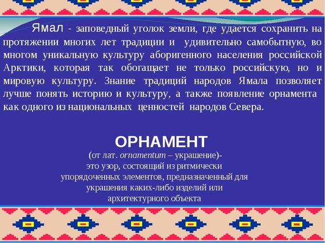 ОРНАМЕНТ (от лат. оrnamentum – украшение)- это узор, состоящий из ритмически...