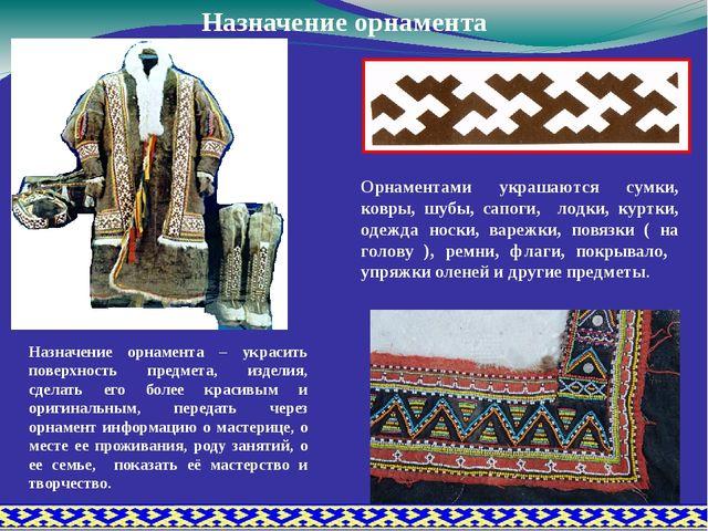 Орнаментами украшаются сумки, ковры, шубы, сапоги, лодки, куртки, одежда носк...