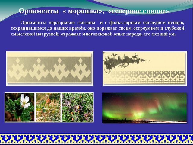 Орнаменты « морошка», «северное сияние» Орнаменты неразрывно связаны и с фол...
