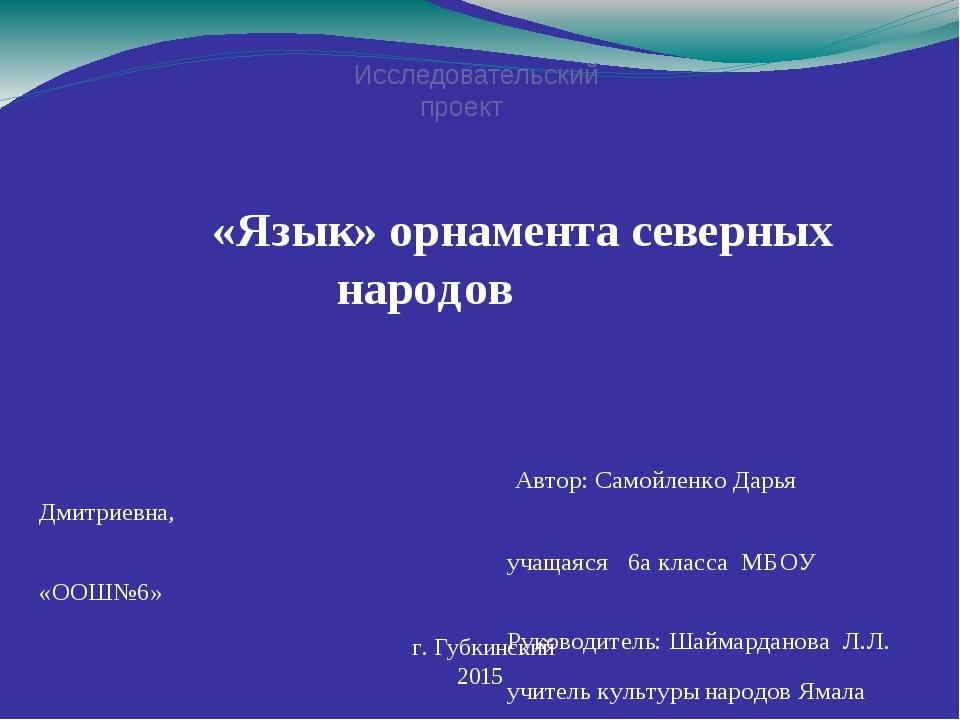 Исследовательский проект «Язык» орнамента северных народов Автор: Самойленко...