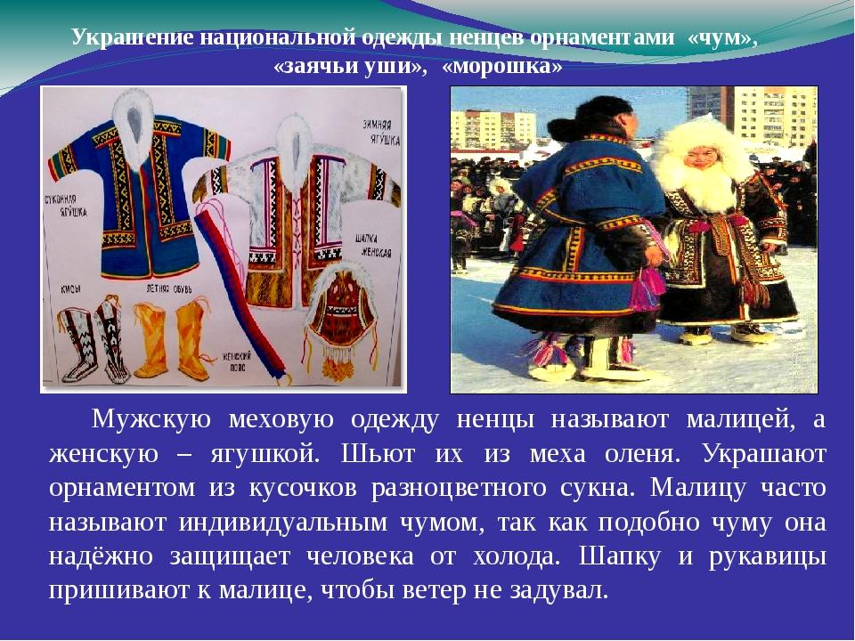 Украшение национальной одежды ненцев орнаментами «чум», «заячьи уши», «морошк...