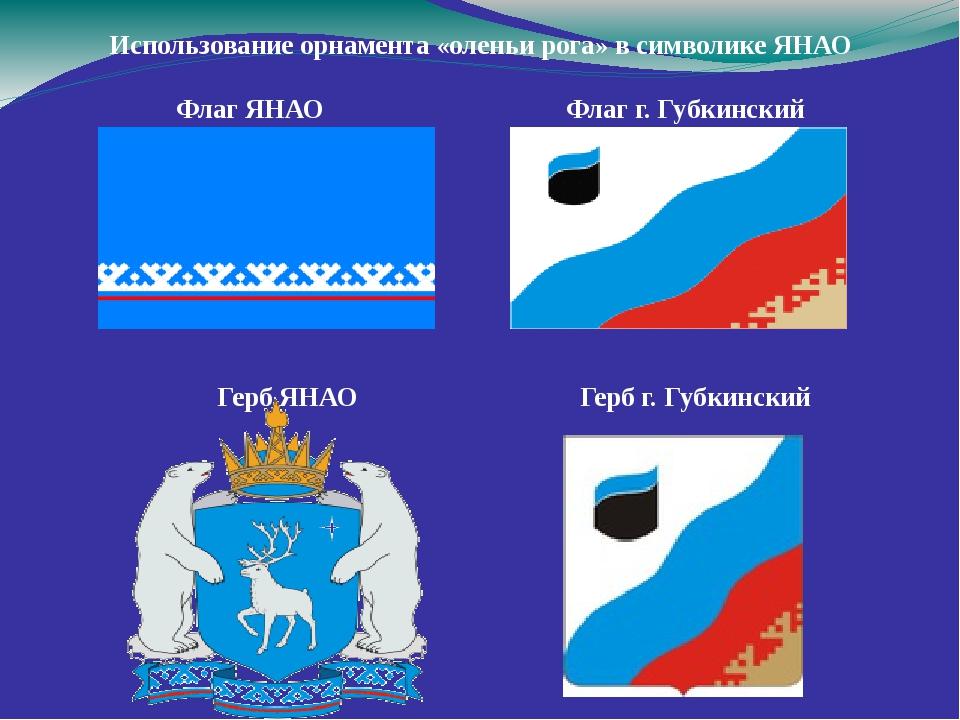 Использование орнамента «оленьи рога» в символике ЯНАО Флаг ЯНАО Флаг г. Губ...