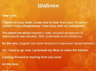 Dear (имя), Thanks for your letter, it was nice to hear from you. I'm sorry I