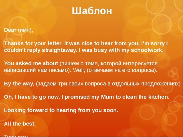 Dear (имя), Thanks for your letter, it was nice to hear from you. I'm sorry I...