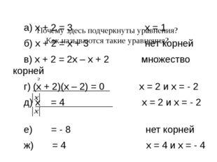 Почему здесь подчеркнуты уравнения? Как называются такие уравнения?  а)x+
