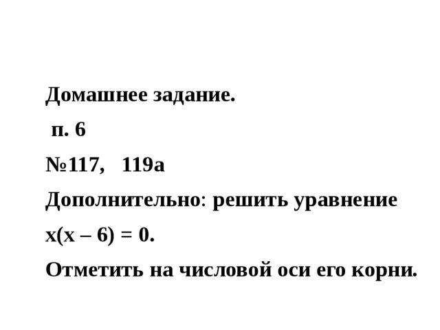 Домашнее задание. п. 6 №117, 119а Дополнительно: решить уравнение x(x– 6)...