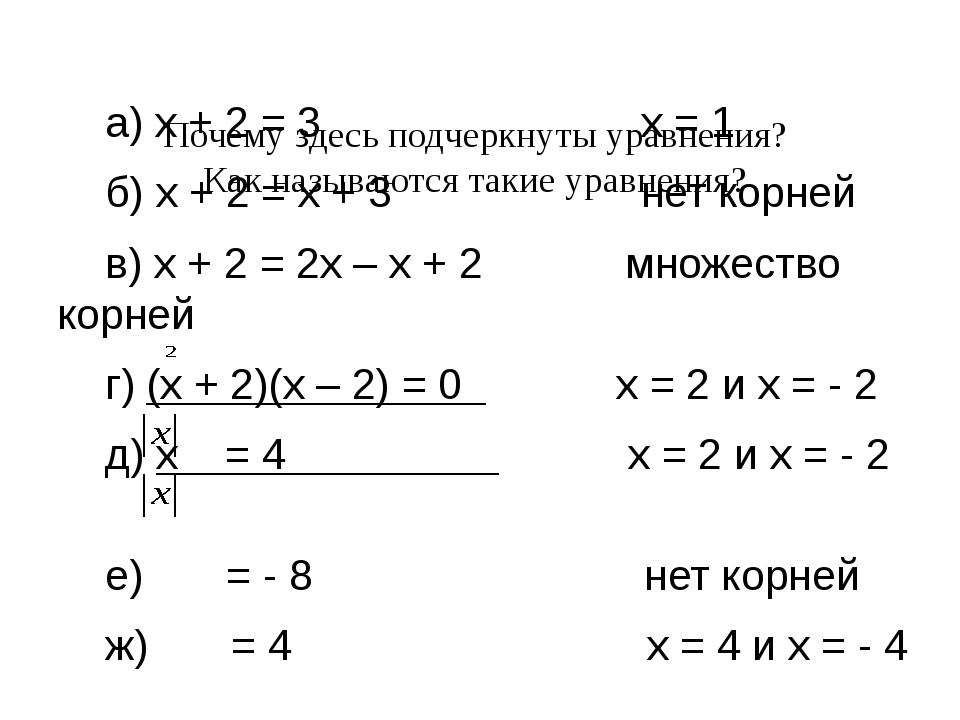 Почему здесь подчеркнуты уравнения? Как называются такие уравнения?  а)x+...