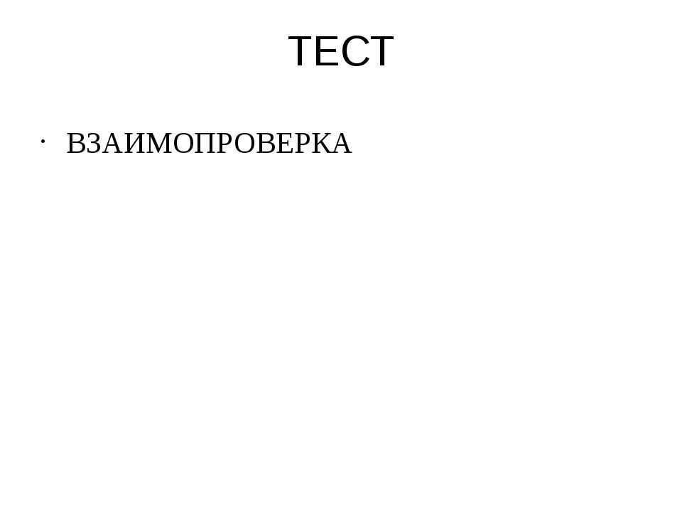 ТЕСТ ВЗАИМОПРОВЕРКА