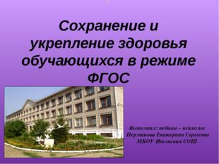 Выполнил: педагог – психолог Перминова Екатерина Сергеевна МБОУ Июльская СОШ
