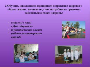 3.Обучить школьников принципам и практике здорового образа жизни, воспитать у