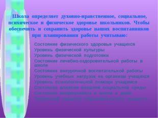 Школа определяет духовно-нравственное, социальное, психическое и физическое з
