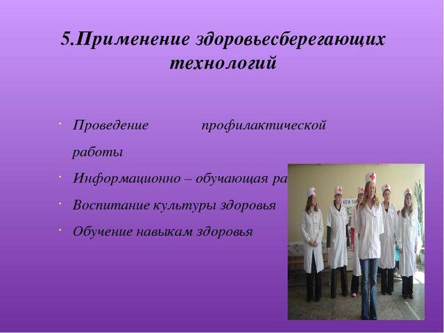 5.Применение здоровьесберегающих технологий Проведение профилактической работ...