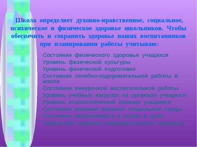 Школа определяет духовно-нравственное, социальное, психическое и физическое з...