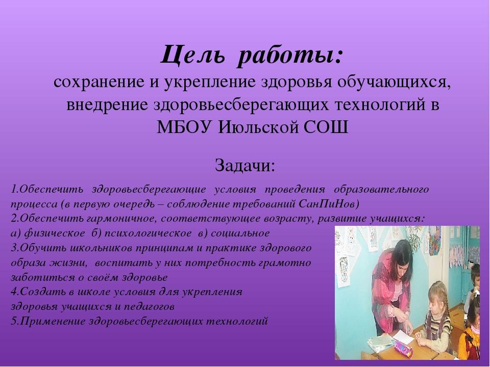 Цель работы: сохранение и укрепление здоровья обучающихся, внедрение здоровье...