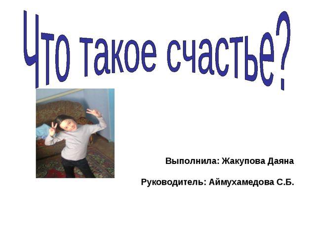 Выполнила: Жакупова Даяна Руководитель: Аймухамедова С.Б.