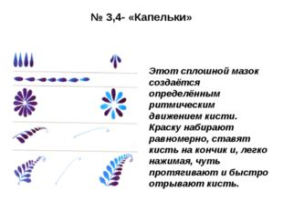 № 3,4- «Капельки» Этот сплошной мазок создаётся определённым ритмическим движ