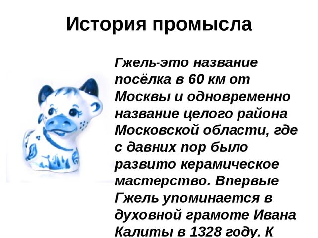 История промысла Гжель-это название посёлка в 60 км от Москвы и одновременно...