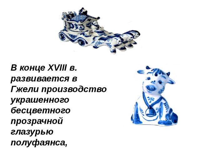 В конце XVIII в. развивается в Гжели производство украшенного бесцветного про...
