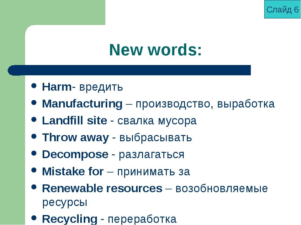 New words: Harm- вредить Manufacturing – производство, выработка Landfill sit...