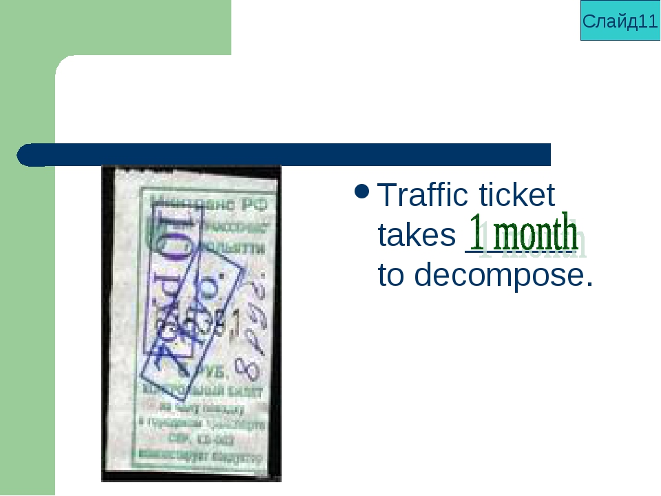 Traffic ticket takes ______ to decompose. Слайд11