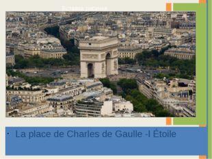La place de Charles de Gaulle -l Étoile Заголовок фотоальбома Щелкните, чтобы